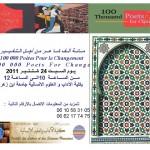 Event Poster Agadir